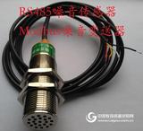 數字噪音計噪聲傳感器聲音檢測傳感器