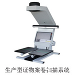 书刊扫描仪非接触式证物案卷扫描系统