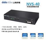 洋铭NVS-40 4路网络直播录像编码器