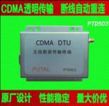 PTD503 CDMA DTU 无线数传终端 断线重连 内置看门狗 性能稳定