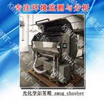 北京康威能特灰霾实验室箱体专业快速