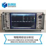 物联网多功能分析仪 ZigBee 蓝牙 WiFi协议分析仪 频谱分析仪 信号发生器 逻辑分析仪 示波器 微功耗分析仪 电子显微