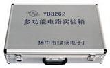 YB3260 数字逻辑实验箱