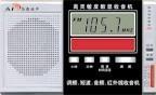 ADS-2215調頻,短波,音頻,紅外線收音機