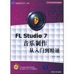 FL Studio7音乐制作从入门到精通(电脑音乐大师系列)