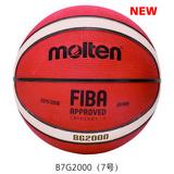 【molten摩腾】B7G2000 摩腾(molten)篮球7号标准训练用球室外橡胶材质