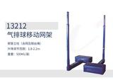 金陵体育13212标准移动配重式气排球柱架含网及钢丝绳