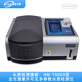 T-6800全光谱多参数水质检测仪