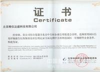 中关村科技园区一星级瞪羚企业