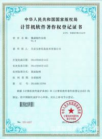 微课制作系统软件著作权证书