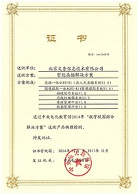 中央电教馆证书