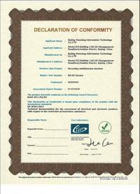 录播一体机合格证书