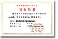 国家电力公司科技进步三等奖