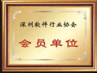 """深圳市软件行业协会""""会员单位"""""""