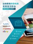 《遠恒教育跨境電商實務實習平臺》實驗實訓教學軟件