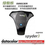 Datacolor Spyder3Express 绿蜘蛛3代 显示器屏幕校色仪