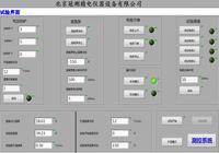 高温介电温谱测量系统仪