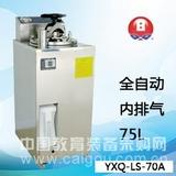 立式蒸汽压力灭菌器YXQ-LS-70A 内排气