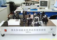浙江大学CSY-10L型激光多功能光电测试系统实验仪