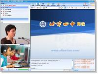 网络实时课堂系统
