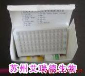 氯霉素酶联免疫试剂盒