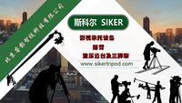 斯科爾品牌  虛擬演播室  斯科爾(SIKER)SK-V20TVR