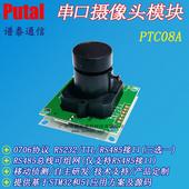 供應PTC08A 串口攝像頭模塊