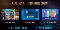 VR K12智慧教室