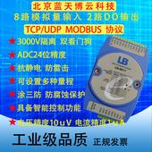 以太网TCP/UDP/modbus模拟量数据采集模块差分输入电压电流4-20mA