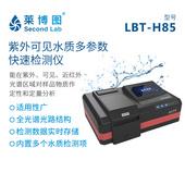 萊博圖 紫外可見多參數水質快速分析儀 LBT-H85 紫外水質分析儀 COD總磷總氮氨氮