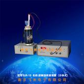 南京飞米溶解热&中和热实验装置RJR系列