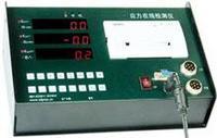 残余应力在线检测仪    型号:MHY-11286