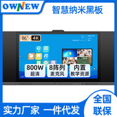 OWNEW 75-86寸納米智慧黑板 多媒體教學一體機 電容觸控智慧屏