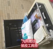 鼠疫監測工具箱    鼠疫檢測工具箱     鼠蟲害監測工具