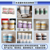 GSB08-2987-2013 水泥用砂巖成分分析 水泥標準樣品//標準物質//建材類標準物質