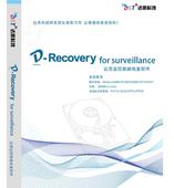 达思监控系统数据恢复软件