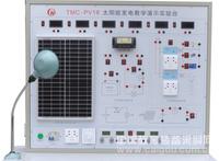 太阳能发电教学演示实验台