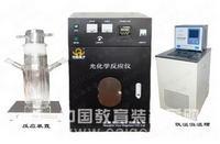 北京多試管同時攪拌光化學反應儀JOYN-GHX-DC