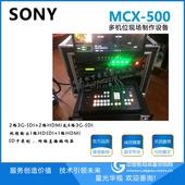 索尼MCX-500切换台移动导播台网络直播视频直播切换台