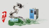 高低温湿热箱就选北京雅士林