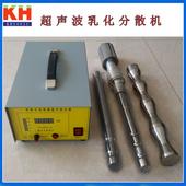 超聲波剪切儀 超聲波精油提取 超聲波協同萃取儀