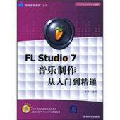 FL Studio7音樂制作從入門到精通(電腦音樂大師系列)