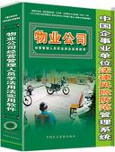 中国物业管理业法律风险防范管理系统