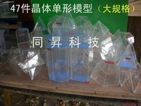 矿物晶体全透明