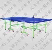 JTLS乒乓球臺