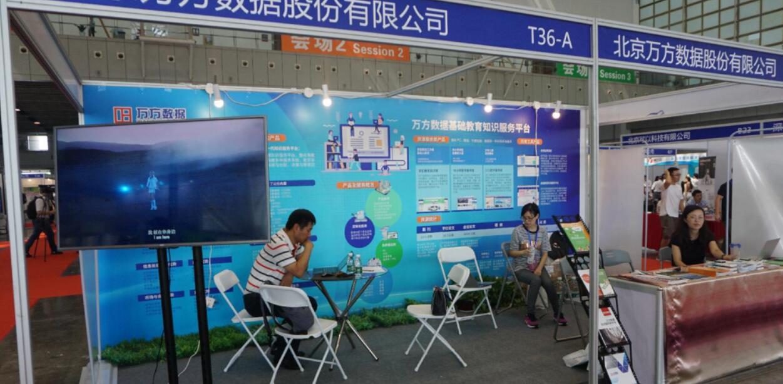 万方数据参加2018南京未来教育与智慧装备展
