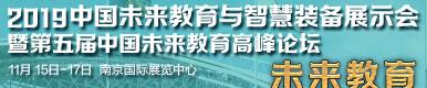 2019中國未來教育與智慧裝備展示會