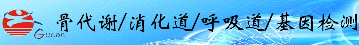 广东固康生物科技有限公司