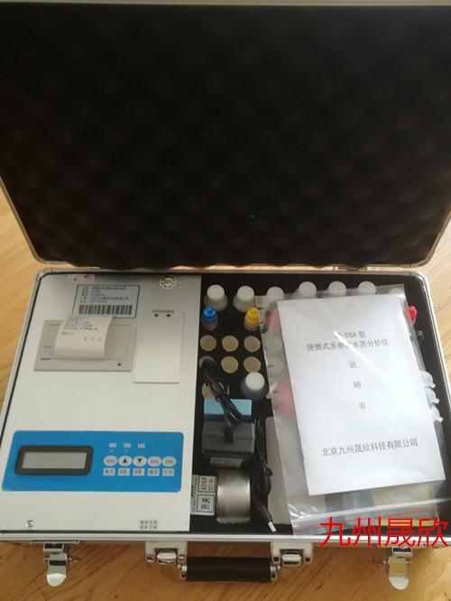 便携多参数水质速测仪/多参数水质测定器/水质多要素速测仪