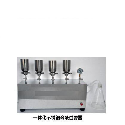 多联不锈钢溶液过滤器 号;MHY-21359